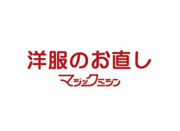 広島でマジックミシンをお探しならマジックミシン広島祇園店をご利用下さい