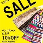 2/23㈮~2/25㈰3日間 新生活応援セール パンツスーツ丈上げ10%OFF
