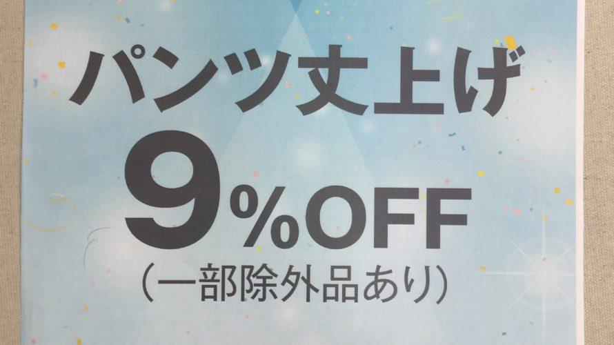 イオンモール広島祇園店 周年祭 マジックミシンはパンツの丈上げ料金9%OFF