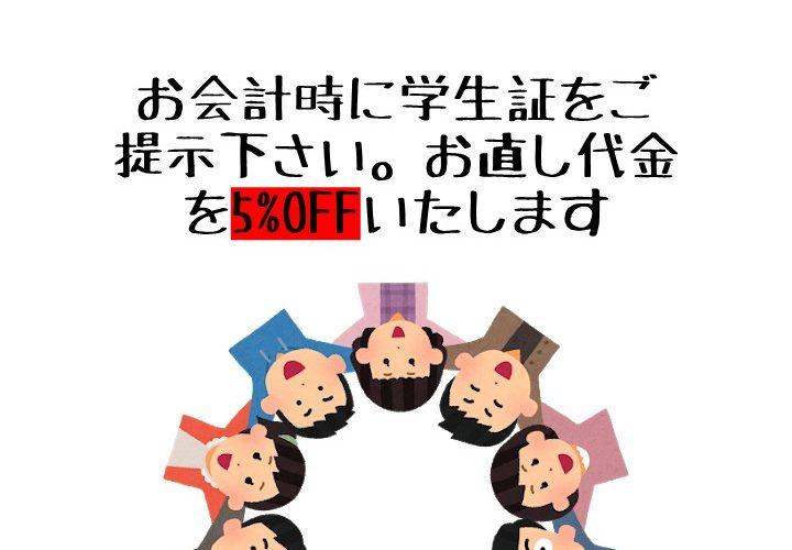 広島経済大学の学生さんは学割あります!お直し代金5%OFF
