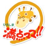 10/26日放送分 ひろしま満点ママでマジックミシン広島祇園店が紹介されました。